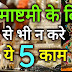 Krishna Janmashtami 2021: जन्माष्टमी के दिन भूलकर भी न करे ये 5 काम, नहीं तो हो जाएंगा अनर्थ