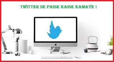 Twitter-se-Paise-kaise-kamaye