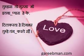 gareebman.com/love staus image