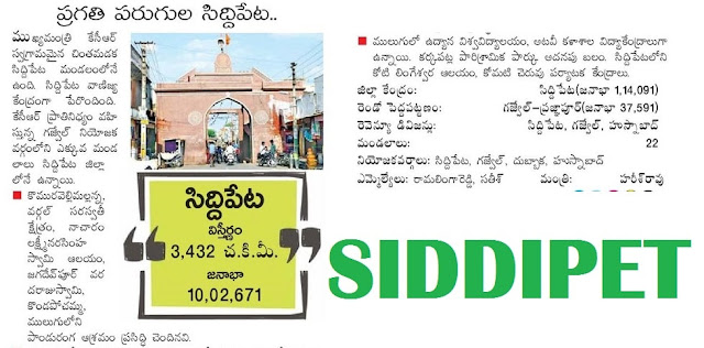 list of new Revenue Divisions, Mandals in Siddipet District