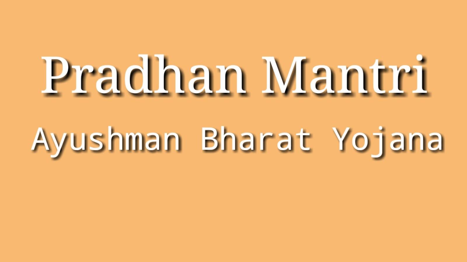 How To check your Name in Ayush man Bharat yojana list online 2019