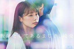 Meet Me After School / Chugakusei Nikki (2018) - Serial TV Jepang