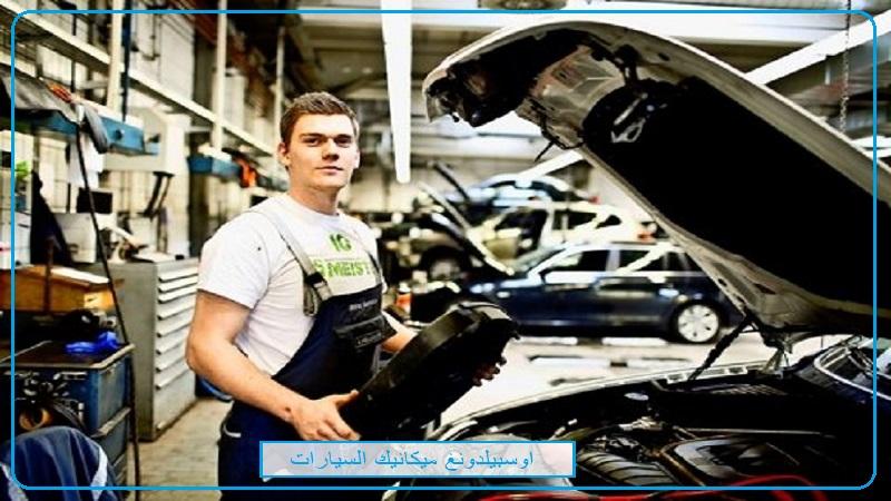 اوسبيلدونغ  ميكانيك السيارات - ميكاترونيك Kfz-Mechatroniker اوسبيلدونغ كهرباء السيارات في المانيا