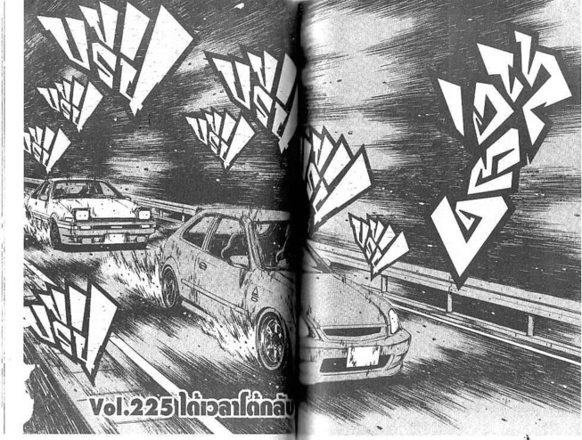 Initial D - หน้า 87