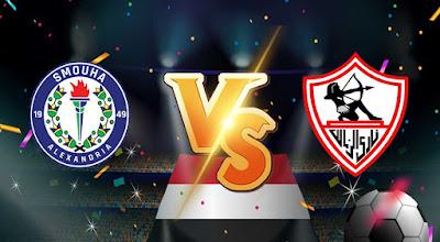 مشاهدة مباراة الزمالك ضد سموحة 06-05-2021 بث مباشر في الدوري المصري