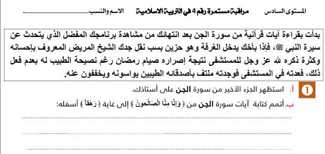 نموذج فرض في مادة التربية الإسلامية المرحلة الرابعة المستوى السادس