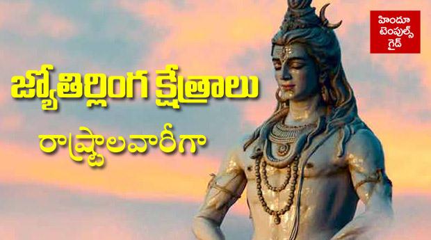 jyotirlinga kshetras list state wise