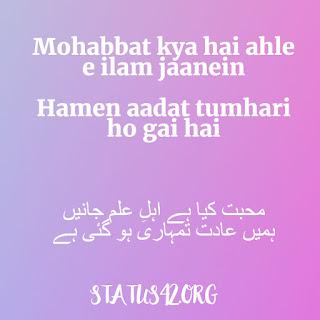 love-poetry-in-urdu-romantic-2-line-for-wife