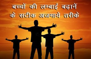 बच्चों की लम्बाई बढ़ानें के सटीक तरीके, Increase Height in Hindi, Height Badhane Ke Gharelu Upay, हाइट बढ़ाने बढ़ाने के घरेलू उपाय , Increase Height tips, लम्बाई बढ़ाने के तरीके, bacho ki lambai kaise badhaye, बच्चों की लंबाई बढ़ाने के उपाय