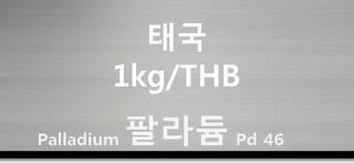오늘 태국 (타이랜드) 팔라듐 1 키로(kg) 시세 : 99.95 팔라듐 1 키로 (1Kg) 시세 실시간 그래프 (1kg/THB 태국 바트)