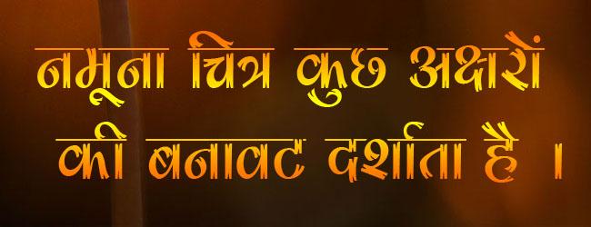 All Hindi Fonts Zip Download - poksalert
