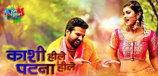 Kashi Hille Patna Hille Lyrics By Ritesh Pandey