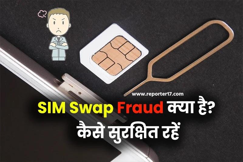 SIM Swap Fraud क्या है? कैसे सुरक्षित रहें