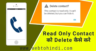 Read only contact ko delete kaise kare android mobile me