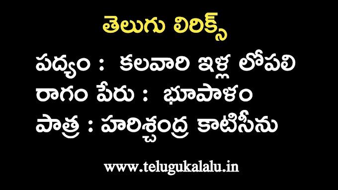 Kalavari illa lopali padyam telugu lyrics | katiscene Padyalu | telugu kalalu | Jan 2020