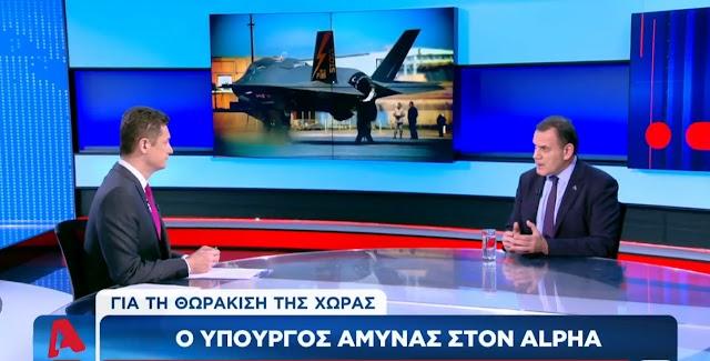 Παναγιωτόπουλος: Αργά ή γρήγορα στο τραπέζι τα F-35–Τι είπε για περισσότερα Rafale-Φρεγάτες-Προσλήψεις-Θητεία (ΒΙΝΤΕΟ)