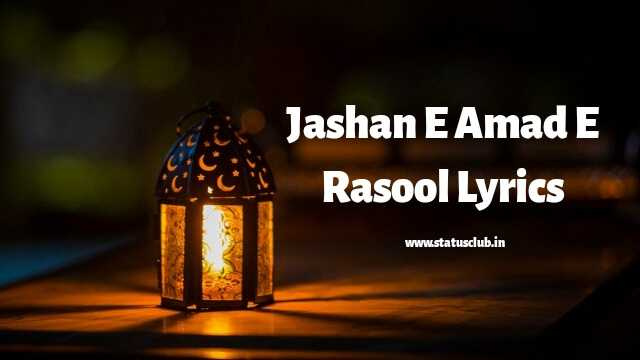 Jashan E Amad E Rasool FULL LYRICS [ UPDATED 2020 ] - NaatePaak