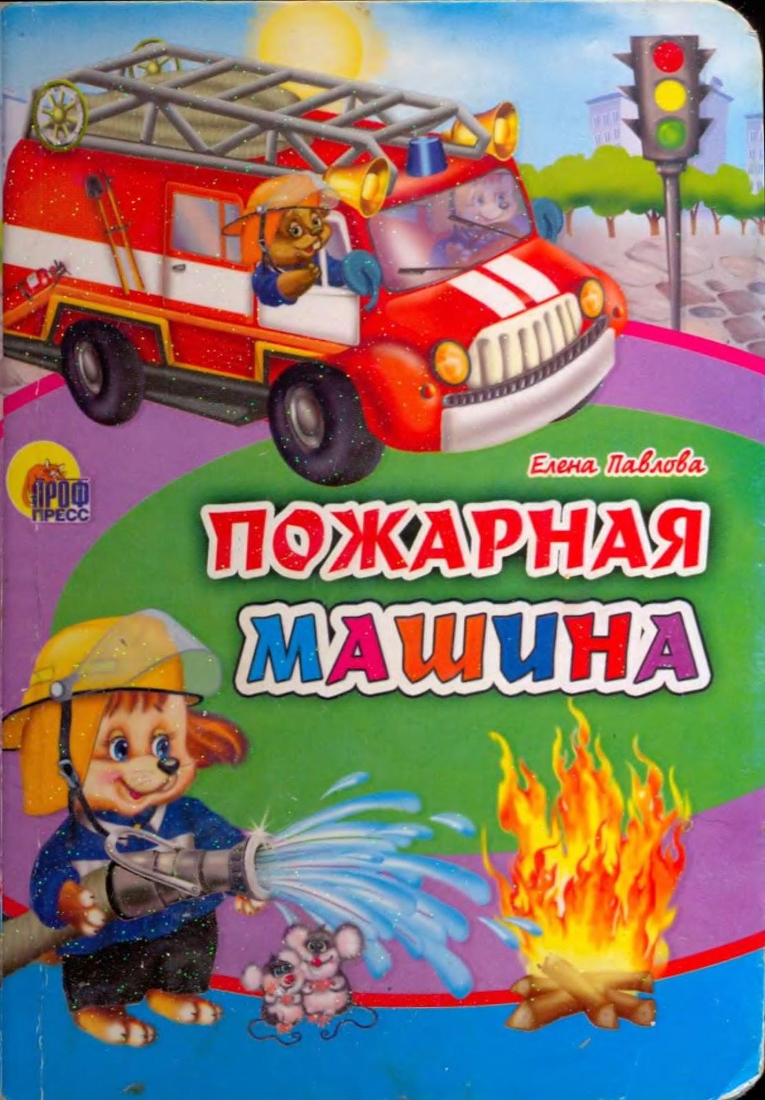 Картинки про пожарных и пожарную безопасность