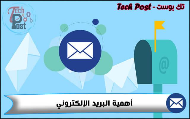 أهمية البريد الإلكتروني
