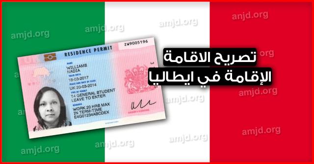 المهدية : فرصة للحصول على تأشيرة السفر للعمل و الإقامة بايطاليا
