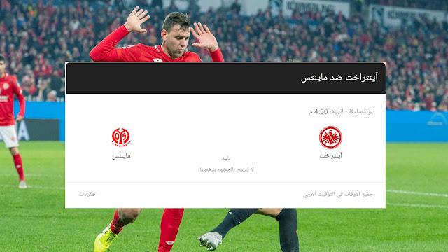 مشاهدة مباراة آينتراخت فرانكفورت وماينز بث مباشر 6-6-2020 الدوري الألماني