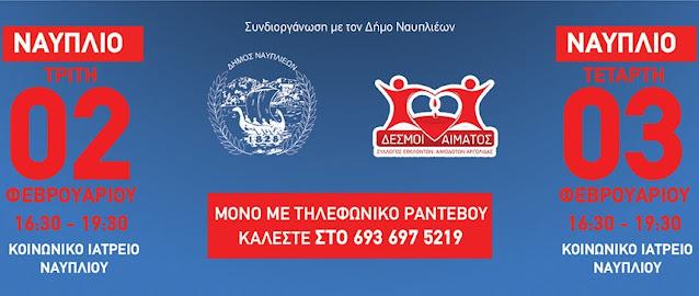 137η εθελοντική αιμοδοσία στο Ναύπλιο (μόνο με ραντεβού)