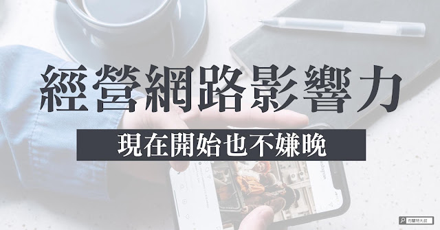 Four ways to build the personal brand and digital influence / 4 種經營「網路影響力」的方法