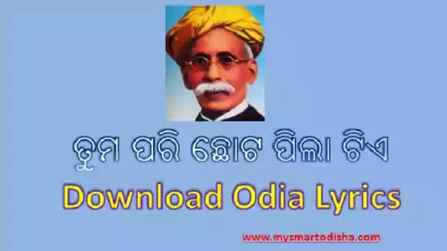 Tuma Pari Chota Pila Tie: Download Lyrics, Song, Poem in Odia