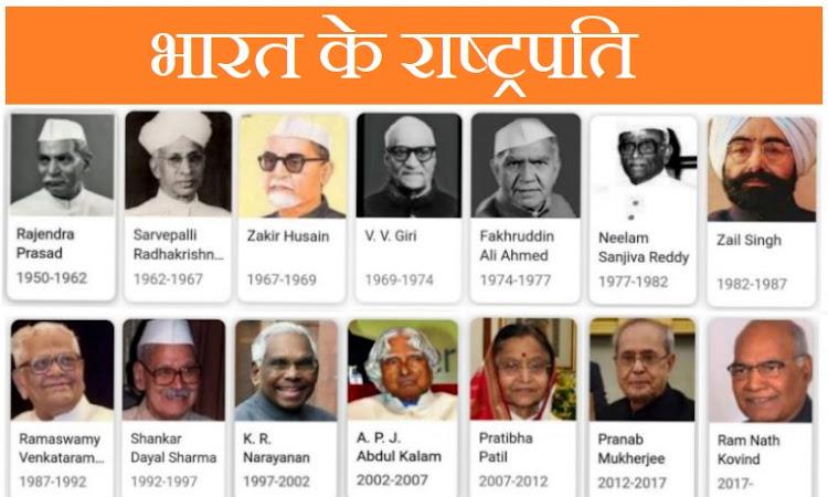 भारत के अब तक के राष्ट्रपतियों की सूची | List of all President of India (1950 - 2021)