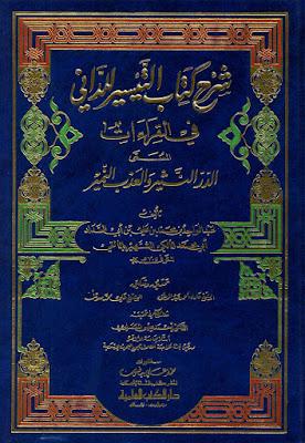 شرح كتاب التيسير للداني في القراءات - المالقي