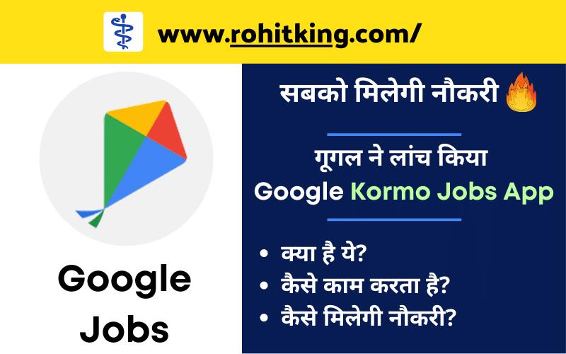 Google-Kormo-Jobs-App-kya-hai-hindi