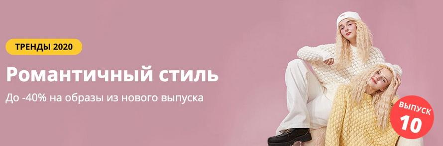 Романтичный стиль: скидки до -40% на новые модные образы сезонная подборка