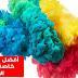 10 مواقع تساعدك في اختيار ألوان متناسقة لاستخدامها في التصاميم