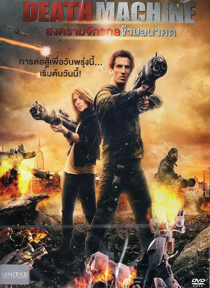Doomsday Device (2017) Dual Audio Hindi 300MB HDTV 480p