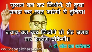 Ambedkar Thoughts in Hindi, ambedkar birthday date, ambedkar birth place