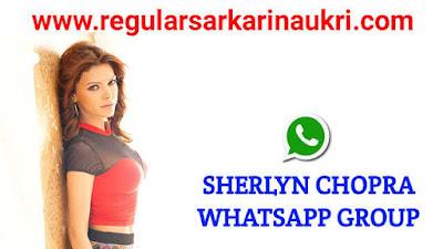 Sherlyn Chopra whatsapp group, Sherlyn Chopra whatsapp group link, Sherlyn Chopra whatsapp group join link, Sherlyn Chopra fans whatsapp group link, Sherlyn Chopra whatsapp group number, Actress Sherlyn Chopra whatsapp group join link, Sherlyn Chopra whatsapp group link india, Actress Sherlyn Chopra fans whatsapp group link, Sherlyn Chopra whatsapp group invite link