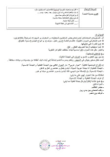 نموذج الإجابة على ديداكتيك اللغة العربية للامتحان المهني 2016
