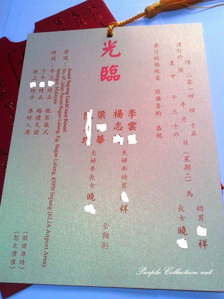 Hot Stamping, Classic Chinese Invitation card, Chinese Traditional Wedding Card