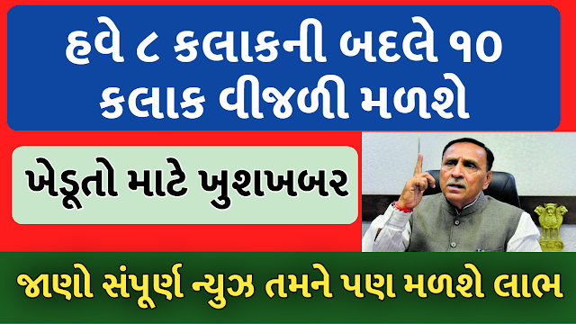 North and Central Gujarat will be provided 10 hours electricity from August 7, the decision in the cabinet meeting