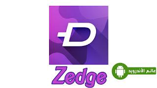 افضل تطبيق لتحميل خلفيات الهاتف وبدقة عاليه Zedge