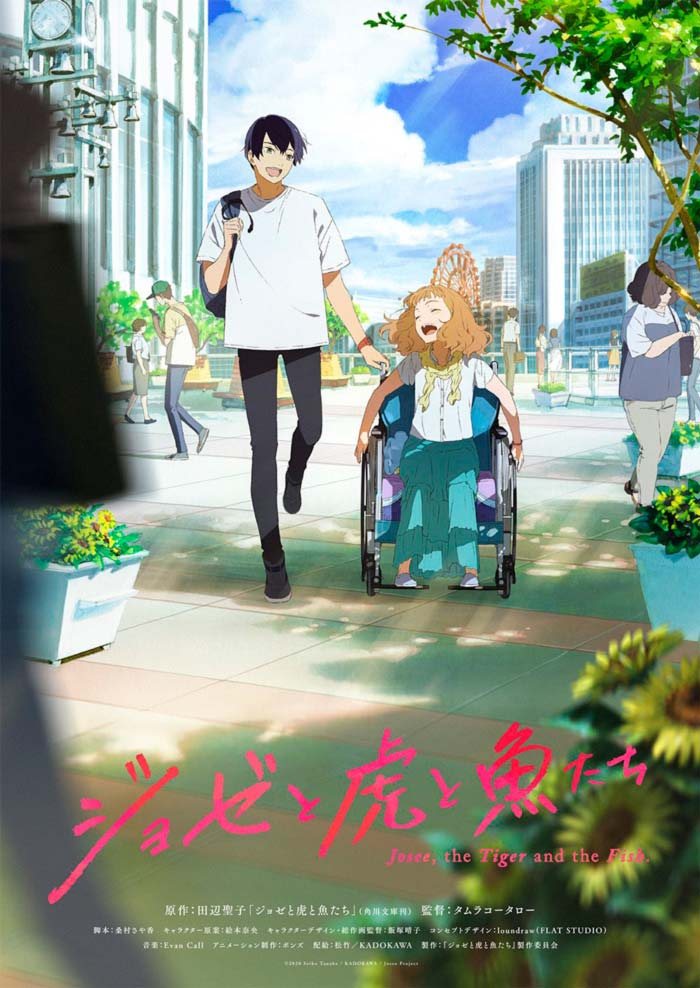 Josee, The Tiger and The Fish (Josee to Tora to Sakana-tachi) anime film - poster
