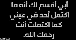 كلام حزين عن فراق الاب