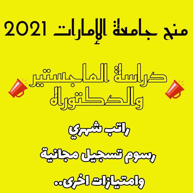 منح جامعة الإمارات 2021 | ممولة بالكامل