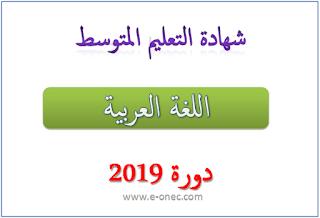 موضوع اللغة العربية شهادة التعليم المتوسط 2019