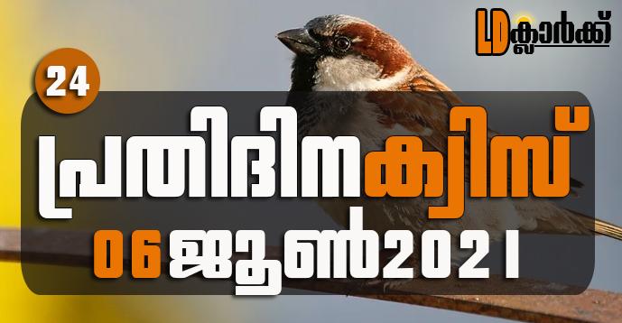 Kerala PSC | 06 Jun 2021 | Online LD Clerk Exam Preparation - Quiz-24