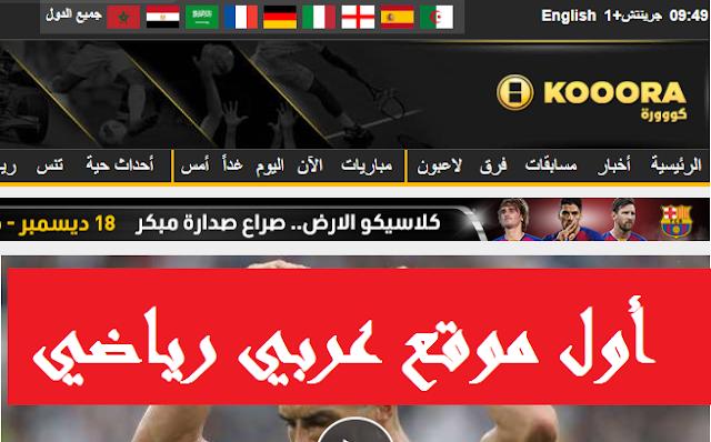 موقع كورة أفضل موقع عربي يختص بالرياضة و كرة القدم