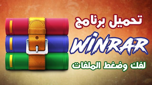 تحميل برنامج وينرار 2021 Winrar مجانا لفك ضغط الملفات