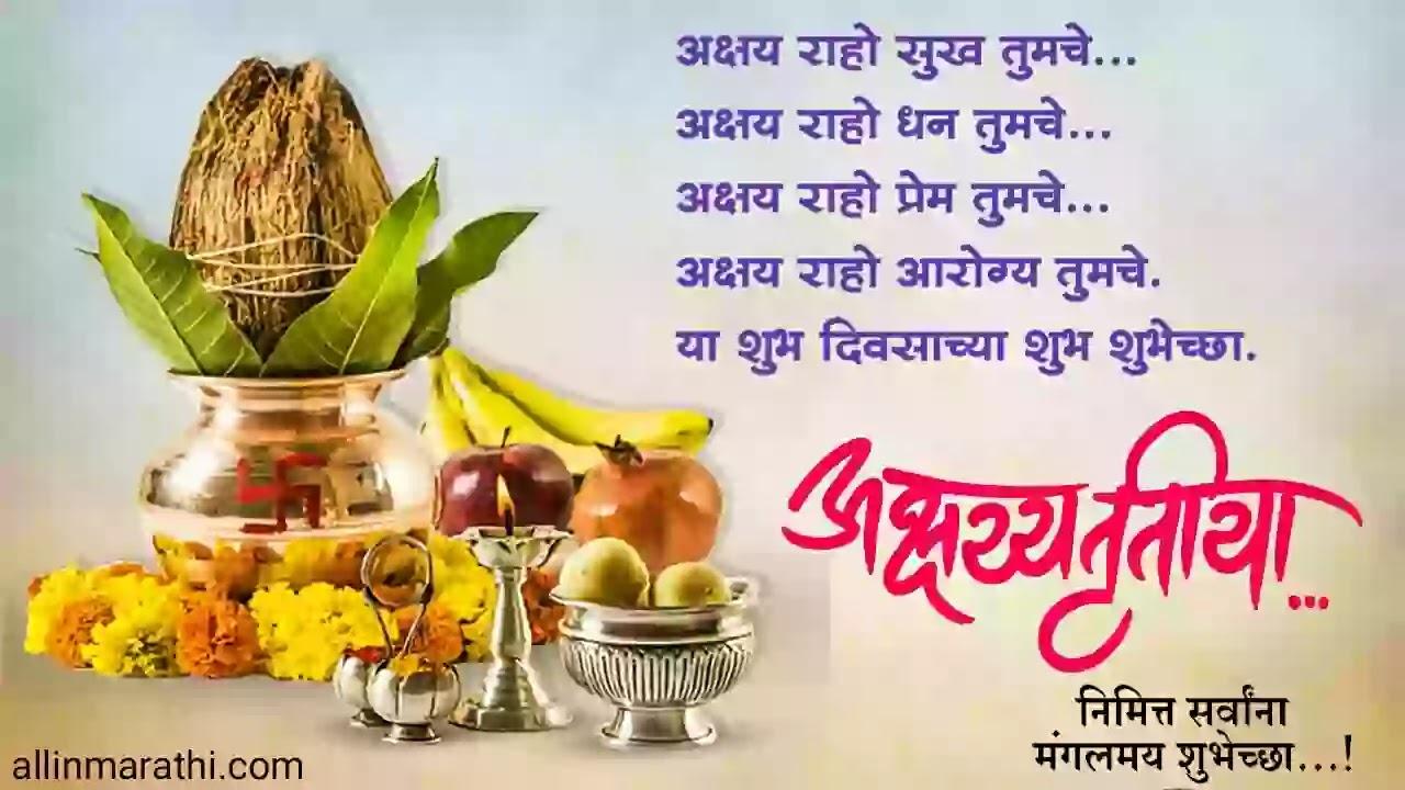 Akshay-tritiya-status-marathi