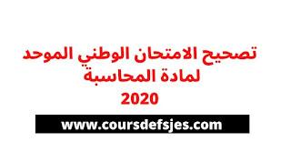 Examen Comptabilité 2 Bac Eco 2020 Session normale – Corrigé