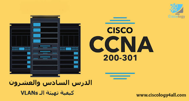 دورة CCNA 200-301 - الدرس السادس والعشرون (كيفية تهيئة الـ VLANs)